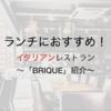 ランチにおすすめ!イタリアンレストラン「BRIQUE」