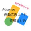 Adsense自動広告作成用コードのまとめ【自分用のメモ】