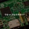 Raspberry Pi 4の電源周りの不具合の解消版について