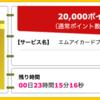 【ハピタス】エムアイカードプラスゴールドが期間限定20,000pt(20,000円) !!  初年度から超高還元率でJALマイルが貯められます!