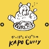 札幌の間借りカレー かっぽうかぽうの「KAPO CURRY 」(カポカレー)行ってきたよ。営業日も。