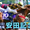安田記念2019【最終予想】|二強対決に待った!?本命は漁夫の利でアノ馬に期待! ほか、久々に狙い目として阪神8Rも公開!