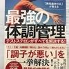 ドクター関口のちょっとセクシーな女子会ブログ(16)~最強の体調管理by 熊本悦明~
