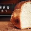 自家製酵母(自家培養酵母)でのパン作り