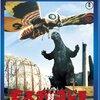 感想:映画「モスラ対ゴジラ」(1964年:日本)(2014年7月21日(月) 放送)