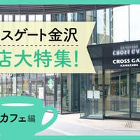 【カフェ】「クロスゲート金沢」大解剖!全テナントの情報を大特集【PR】
