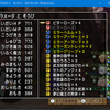 クシャラミ万魔感想と、魔剣士120の能力と(DQ10)