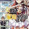 公女殿下の家庭教師2 最強剣姫と新たな伝説を作ります(★★★★☆)