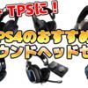 【必見】PS4で7.1ch!FPS・TPSに超おすすめなサラウンドヘッドセットランキング!