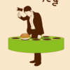 【あんパンたたき】最新情報で攻略して遊びまくろう!【iOS・Android・リリース・攻略・リセマラ】新作の無料スマホゲームアプリが配信開始!