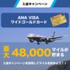 ANA VISA ワイドゴールドカードの入会キャンペーン情報