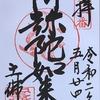 御朱印集め 聖衆寺(Seisyuji):三重