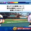 【選手作成】サクスペ「フリート高校 投手作成⑤」