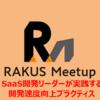 【Meetup】SaaS開発リーダーが実践する開発速度向上プラクティス/海外拠点、スクラム、時間管理