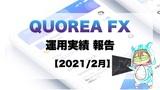 【運用5ヵ月・完】AIロボに任せるFX!QUOREA FX(クオレア)運用経過報告