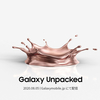 「Galaxy Unpacked」で発表されそうな新製品がチラ見!リーク情報そのまんま