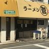 亀有駅そばの二郎インスパイア系【らーめん ○菅(まるすが)】の食レポ