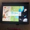 「RISU算数」料金システムはしっかり理解して契約すること!