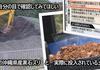 投入土砂は黄金の土砂だった ! 値が付かないほど粗悪な土砂を「岩ズリ」と称し、岩ズリの四倍の価格で大林組 JV と契約 - 基地建設で潤うのは基地から最も遠い者たちだ !
