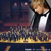 [演奏会]★ベルリン交響楽団 札幌公演