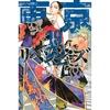 東京卍リベンジャーズ 19巻 あらすじとオススメしたい他作品