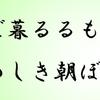"""小倉百人一首 歌五十二番 """"明けぬれば暮るるものとはしりながら"""""""