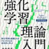 「ITエンジニアのための強化学習理論入門」が発売されます