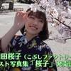 予告動画だけで期待大!!~和田桜子ファースト写真集「桜子」編~