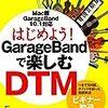 音楽日誌:GarageBandで小室進行でメロディとコードの響きを検証してみた