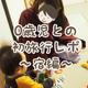 0歳児との初旅行!鬼怒川温泉「あさやホテル」は赤ちゃんに優しいお宿でした【生後10ヶ月】