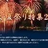 横浜花火 8/20(土) 27(土)