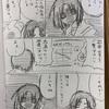 【漫画制作658日目】ネーム進捗その2