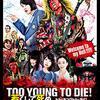 映画『TOO YOUNG TO DIE ! 若くして死ぬ』