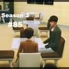 【Sims4】#85 今だからわかること【Season 2】
