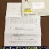 『他社のダイレクトメールは勉強になります(#^.^#)』