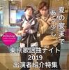 東京歌謡曲ナイト2019出演者紹介