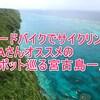 ロードバイクで宮古島一周サイクリング【ミヤイチ】。CAさんオススメのスポットを巡る