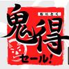 gooSimsellerにてスマホ・ルーターの超特価セール「鬼得セール」が7月4日まで開催!!