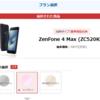 OCNモバイルONE、平成最後の年末感謝セールでポチりました