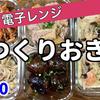 【レンジで作り置きレシピ5品♯10】全部電子レンジだけで完成!今日の夕飯やお弁当のおかずに♪