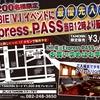 広島公演について