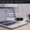 Ledger Nano S 代理店