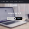 Ledger Nano S 正規代理店