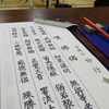 """""""玄関""""も仏教用語だった(゚д゚)!今月も写経へ。"""