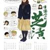 【WORK】今年も芝中学校・芝高等学校のポスター(カレンダー)のイラストと、キャッチコピーを描き(書き)ました。