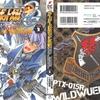 『スーパーロボット大戦OG ジ・インスペクター Record of ATX BAD BEAT BUNKER 1巻』感想、声優・水谷優子さん追悼巻:八房龍之助