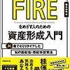 【投資】「本気でFIREをめざす人のための資産形成入門」の書評