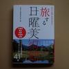 NHK日曜美術館制作班編『旅する日曜美術館』