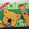 【当選】ロッテさまよりお菓子詰め合わせ