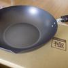 【暮らしの道具】リバーライト極の中華鍋で目指すは脱初心者